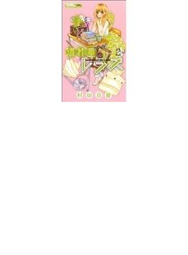流れ星レンズ(りぼんマスコットコミックス) 10巻セット(りぼんマスコットコミックス)