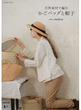 天然素材で編むかごバッグと帽子 eco‐Andaria(SEIBIDO MOOK)