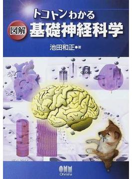 トコトンわかる図解基礎神経科学