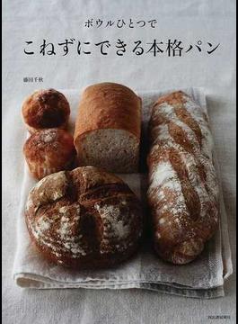 ボウルひとつでこねずにできる本格パン