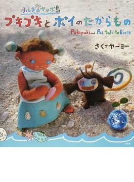ふしぎのヤッポ島 プキプキとポイのたからもの Pukipuki and Poi talk to Earth