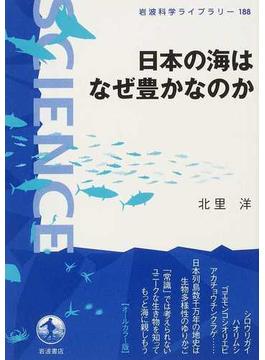日本の海はなぜ豊かなのか(岩波科学ライブラリー)