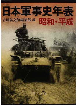 日本軍事史年表 昭和・平成