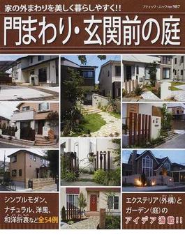 門まわり・玄関前の庭 家の外まわりを美しく暮らしやすく!! 全54例(ブティック・ムック)