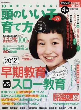 10歳までに決まる!頭のいい子の育て方 Vol.18 早期教育vsスロー教育2012