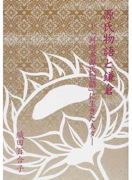 源氏物語と鎌倉 「河内本源氏物語」に生きた人々(銀鈴叢書)