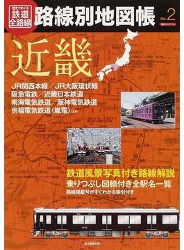 路線別地図帳 歴史でめぐる鉄道全路線 2 近畿(朝日オリジナル)