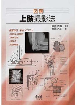 図解上肢撮影法