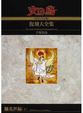 火の鳥《オリジナル版》復刻大全集 7 乱世編 上