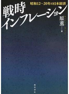 戦時インフレーション 昭和12〜20年の日本経済