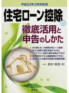住宅ローン控除の徹底活用と申告のしかた 平成24年3月申告用