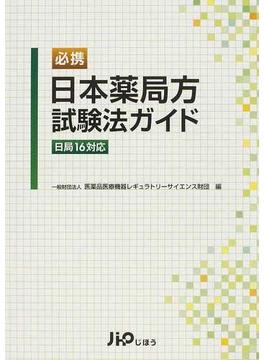必携日本薬局方試験法ガイド