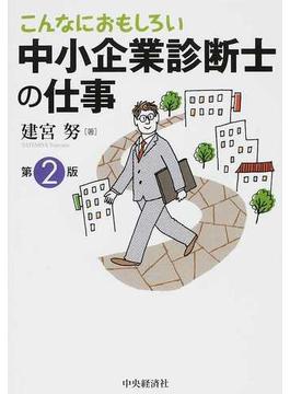 こんなにおもしろい中小企業診断士の仕事 第2版