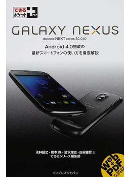 GALAXY NEXUS docomo NEXT series SC−04D Android 4.0搭載の最新スマートフォンの使い方を徹底解説(できるポケット+)
