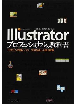 Illustratorプロフェッショナルの教科書 デザイン作成とパス・文字を正しく扱う技術