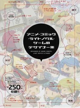 アニメ・コミック・ライトノベル・ゲームのデザイナー集