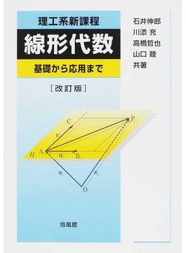 理工系新課程線形代数 基礎から応用まで 改訂版