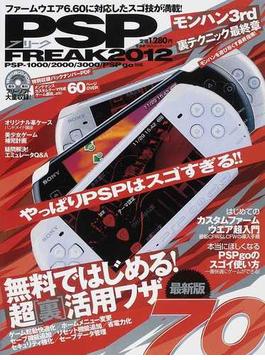 PSPフリーク 2012