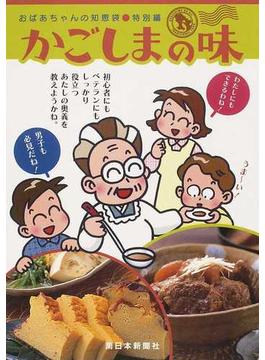 かごしまの味 おばあちゃんの知恵袋特別編