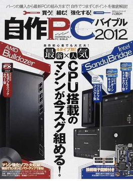 自作PCバイブル 買う!組む!強化する! 2012 最新×人気CPU搭載のマシンが今スグ組める!(100%ムックシリーズ)