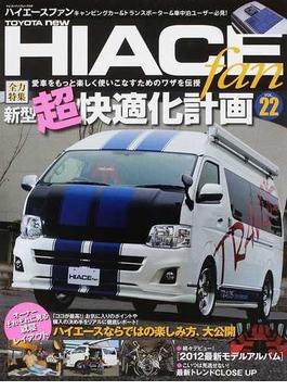 TOYOTA new HIACE fan ハイエースファン VOL.22 快適ハイエースに仕立てるワザを伝授/2012最新モデルアルバム