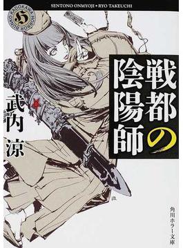 戦都の陰陽師 1(角川ホラー文庫)