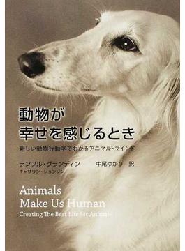 動物が幸せを感じるとき 新しい動物行動学でわかるアニマル・マインド