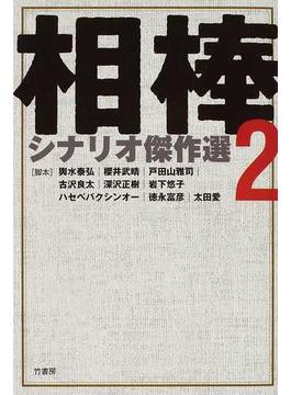 『相棒』シナリオ傑作選 2