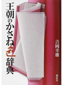 王朝のかさね色辞典