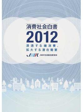 消費社会白書 2012 浸透する嫌消費、拡大する潜在需要