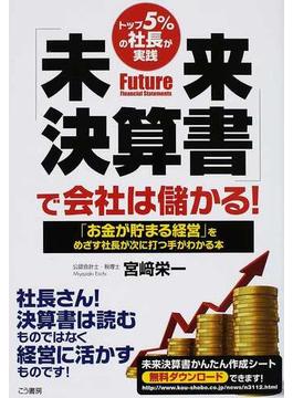 未来決算書で会社は儲かる! トップ5%の社長が実践 「お金が貯まる経営」をめざす社長が次に打つ手がわかる本