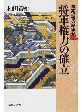 日本近世の歴史 2 将軍権力の確立