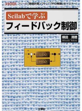 Scilabで学ぶフィードバック制御 フリーの「数値計算ソフト」で「PID制御」をマスター!