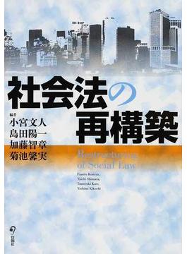 社会法の再構築