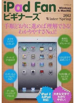 iPad Fanビギナーズ 2012Winter−Spring 大きな図でよくわかる!iPadの使い方をやさしく解説!