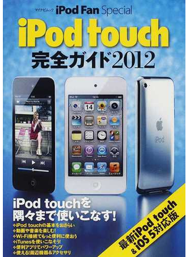 iPod touch完全ガイド 2012 iPod touchを隅々まで使いこなす!