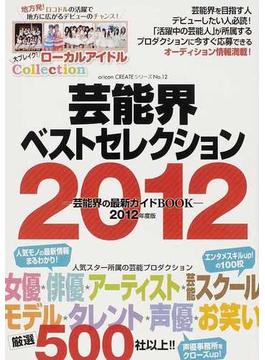 芸能界ベストセレクション 2012年度版 人気スター所属プロ厳選500社以上!