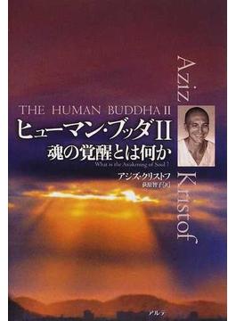 ヒューマン・ブッダ 2 魂の覚醒とは何か