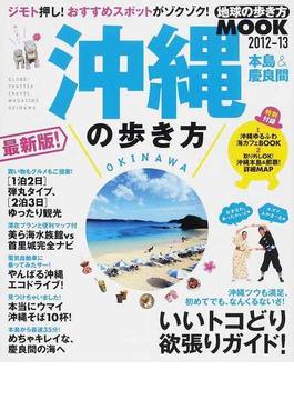沖縄の歩き方 本島&慶良間 2012−13