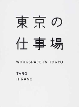 東京の仕事場