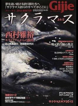 Gijie TROUT FISHING MAGAZINE 2012WINTER サクラマス2012(GEIBUN MOOKS)