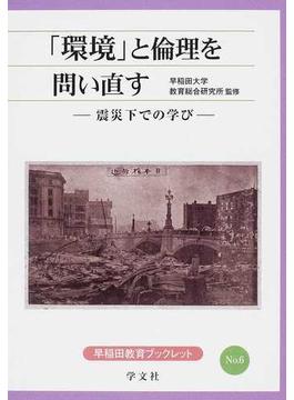 「環境」と倫理を問い直す 震災下での学び