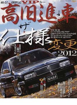高旧進車 蘇る!!創世記VIPカー VOL.4 ザ・仕様変更2012シーマ・セドリック・グロリア・クラウンetc.