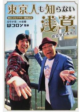 東京人も知らない浅草お見せします! 東京スカイツリー開業記念