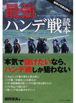最強ハンデ戦読本 本気で賭けたいなら、ハンデ戦しか狙わない 競馬の常識を疑え!