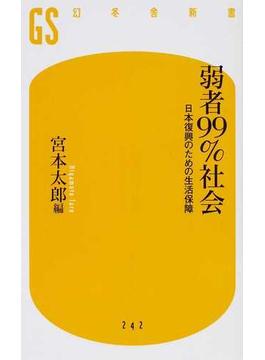 弱者99%社会 日本復興のための生活保障(幻冬舎新書)