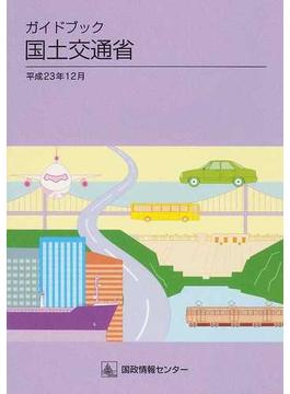 ガイドブック国土交通省 平成23年12月