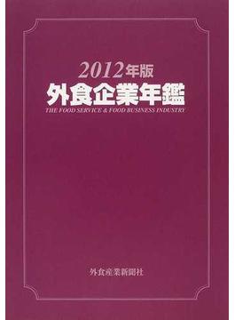外食企業年鑑 2012年版
