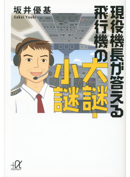 現役機長が答える飛行機の大謎・小謎(講談社+α文庫)