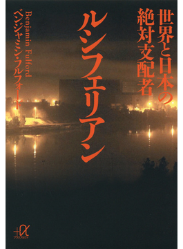 世界と日本の絶対支配者ルシフェリアン(講談社+α文庫)